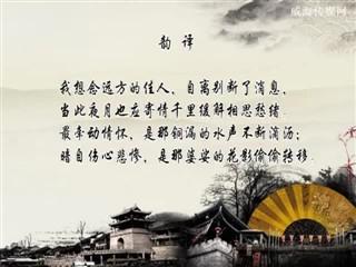 1225中华经典-诗词赏析-绿头鸭·咏月