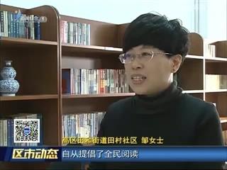 """高区:田村社区书屋获评""""全国示范农家书屋""""称号"""