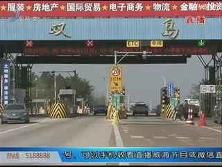 春节期间七座及以下小客车高速路免费通行