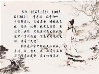 1208中华经典-诗词赏析-念奴娇·赤壁怀古