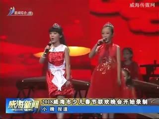 2018威海市少儿春节联欢晚会开始录制