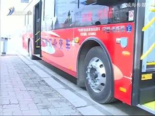 公交车提档升级 满足市民多元化出行需求