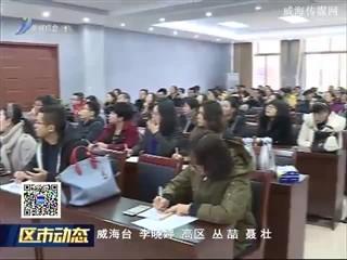 高区举办首届培训机构教师课堂技能评比活动