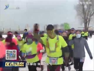 环翠区:迎新春冰雪越野跑:畅享冰雪越野的快乐
