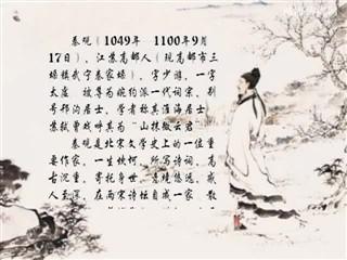 1127中华经典-诗词赏析-满庭芳·晓色云开