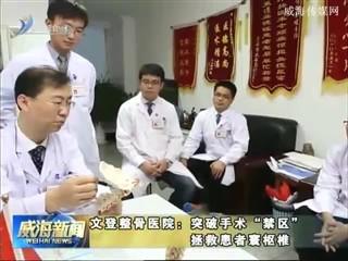 """文登整骨医院:突破手术""""禁区"""" 拯救患者寰枢椎"""
