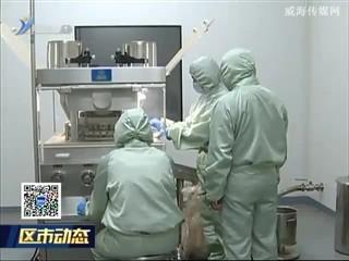 荣成经济开发区:生物科技产业发力提速