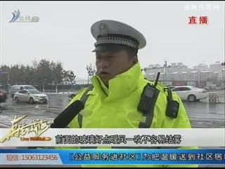 恶劣天气来袭 交警提醒您安全行车注意事项