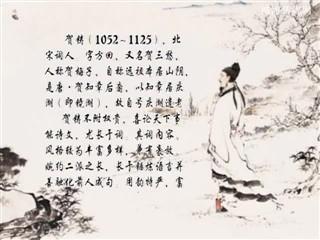 0111中华经典-诗词赏析-薄幸·淡妆多态
