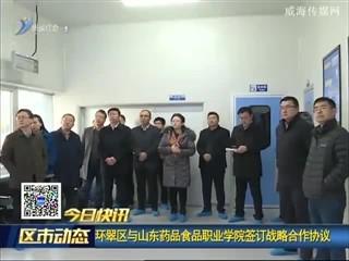 一组快讯:文登区跻身省卫生计生综合监督示范区