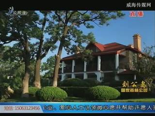 """刘公岛国家森林公园获得""""中国森林体验基地""""称号"""
