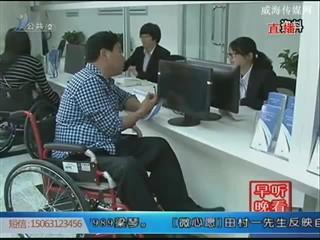提升助残服务品质 保障残疾人优质生活