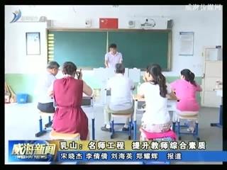 乳山:名师工程 提升教师综合素质