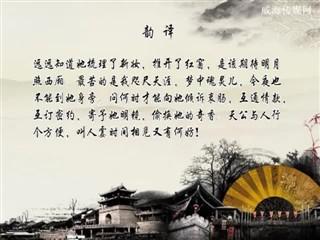 0108中华经典-诗词赏析-风流子·新绿小池塘