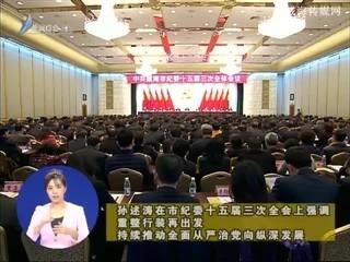 威海新闻 2018-01-21