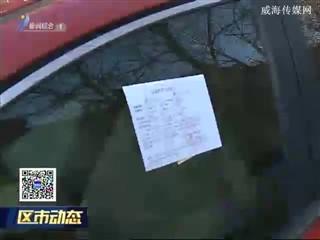 乳山:查纠违法停车 治理交通隐患