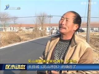 乳山:��化交通�\��l件惠民生