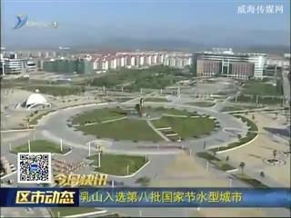 今日快讯:乳山入选第八批国家节水型城市