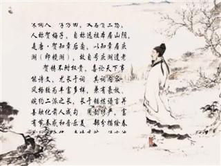 0110中华经典-诗词赏析-人南渡·兰芷满汀洲