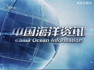 中国海洋资讯 2018-1-29