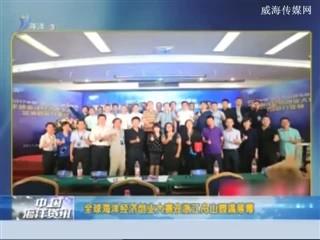 中国海洋资讯 2018-01-29