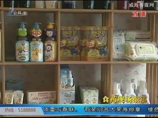 高区一门店涉嫌违法网售进口化妆品被查处