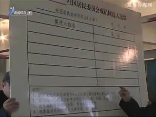 """刘运调研村和城市社区""""两委""""换届选举工作"""