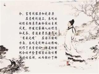1209中华经典-诗词赏析-鹊桥仙·纤云弄巧