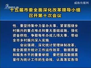 十五届市委全面深化改革领导小组 召开第十次会议