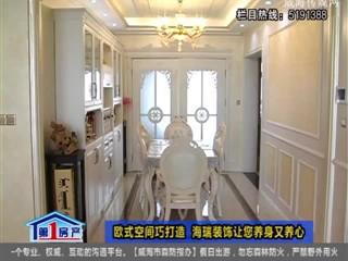 第一房产0119