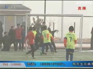 """环翠区举办首届""""贺岁杯""""青少年足球赛"""