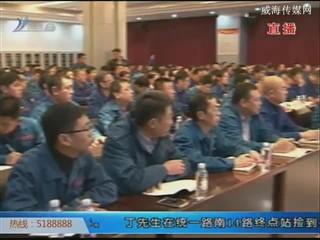 党的十九大精神劳模宣讲团到威海开展宣讲交流活动