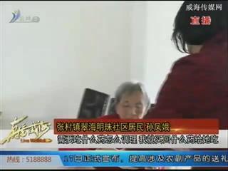 孙凤娥:我与婆婆的相处之道