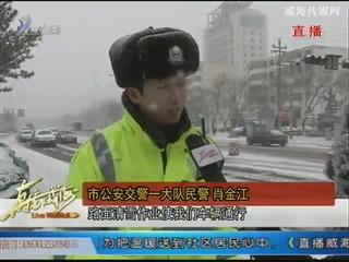 降雪持续光临 市区交通井然有序