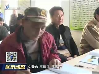 文登区200多名农机手接受免费培训