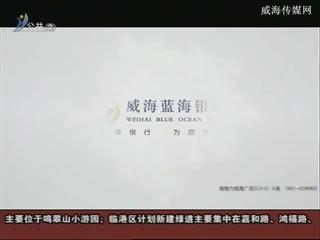 威海财经 2018-1-4