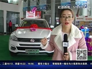 威海汽车报道2018-01-25