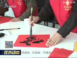 """荣成开展""""万幅春联进万家""""活动"""