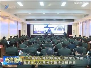 山东省军区师团职领导干部 学习贯彻党的十九大精神专题培训班开班