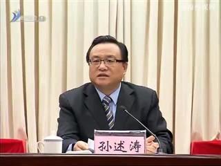 孙述涛在市纪委十五届三次全会上强调 重整行装再出发  持续推动全面从严治党向纵深发展