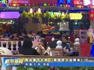 数说春节长假  11家商贸企业揽金4.3亿