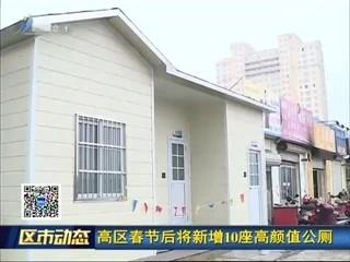高区春节后将新增10座高颜值公厕