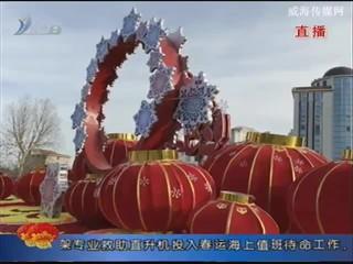 """人民广场的""""中国红"""""""