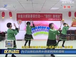 经区天隆社区举办新春联欢会