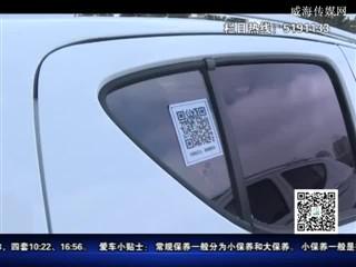 威海汽车报道2018-02-01