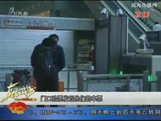 """扬州:17岁女孩与网友""""私奔"""" 火车站民警成功拦截"""