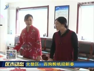 文登区:百狗剪纸迎新春
