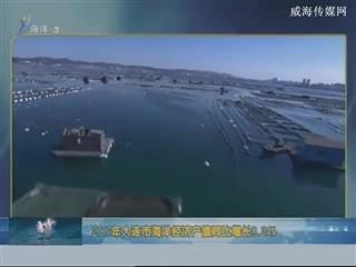 中国海洋资讯 2018-2-6