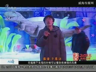 幸福之旅 2018-2-15(18:08:14-18:25:14)