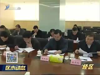 区市要闻:经区召开工委扩大会议